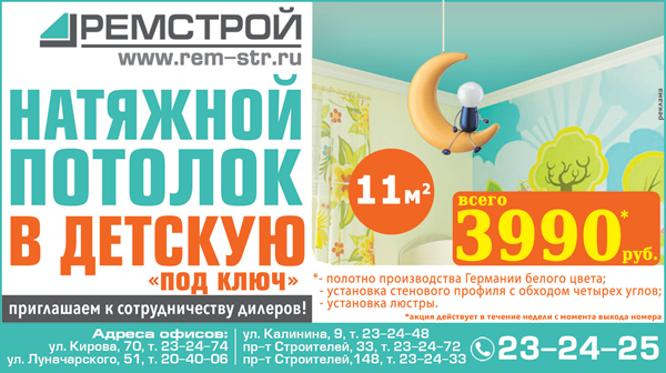 8_potolok_30