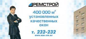 remstroi_okna_penzatv_43