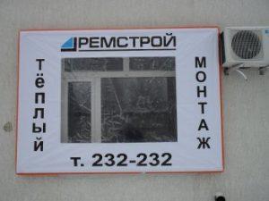 zimmontazh